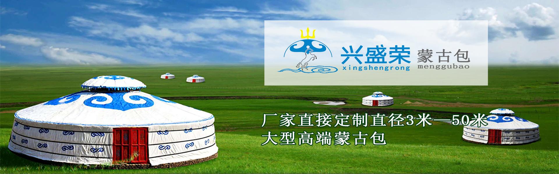 盛荣蒙古包