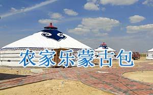 农家乐蒙古包