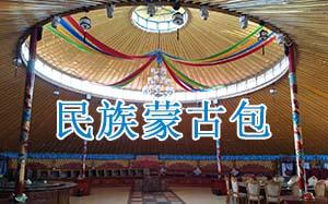 民族蒙古包